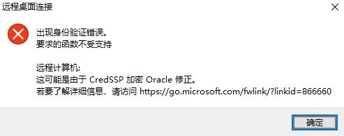 mstsc远程报:这可能是由于CredSSP 加密Oracle修正的两种完美解决方法